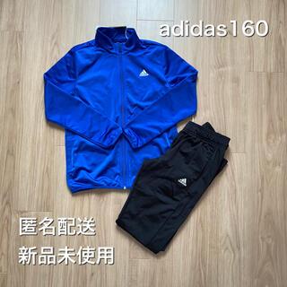 adidas - 新品♡adidasジャージ上下 160