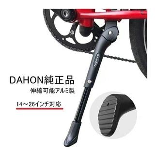 ダホン(DAHON)の【新品】DAHON 純正 キックスタンド アルミ製 14〜26インチ車対応(パーツ)