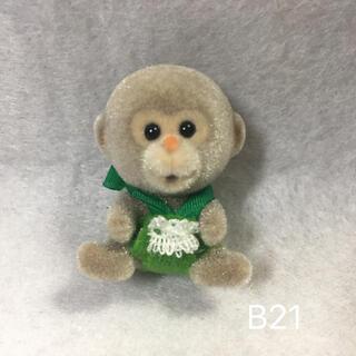 EPOCH - B21 サル 赤ちゃん さる シルバニアファミリー シルバニア