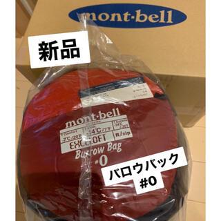 モンベル(mont bell)のモンベル  バロウバック #0 右ジッパー(寝袋/寝具)