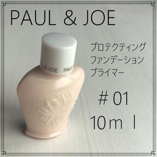 PAUL & JOE - ポールアンドジョー プロテクティング ファンデーション プライマー 下地 01