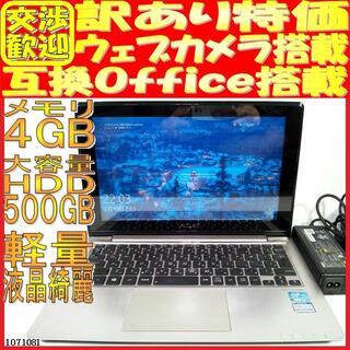 HDD500GB 訳あり ASUS ノートパソコン本体X202E Win10