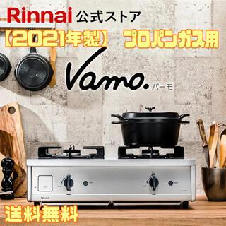 Rinnai - 2021年製  リンナイ ガステーブル Vamo.(バーモ)強火力 プロパンガス