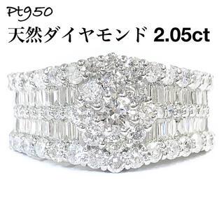 最高級 天然 ダイヤモンド 2.05ct プラチナ Pt950 ダイヤ リング