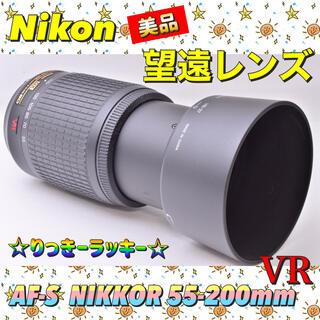 Nikon - 【美品】【秋のニコン】【感動の望遠レンズ】AF-S NIKKOR 55-200