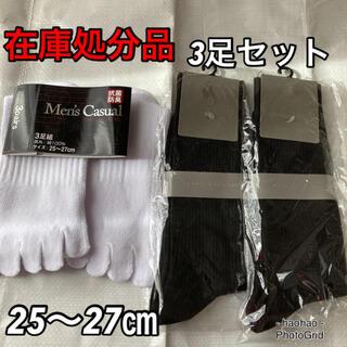★在庫処分★MENS靴下3足セット【25〜27㎝】
