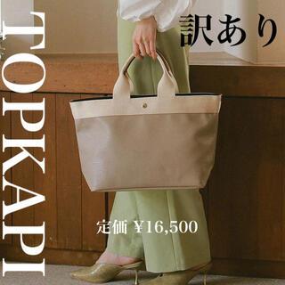 TOPKAPI - 訳あり★定価16500円★美品★トプカピリプルネオレザーA4トートバッグ