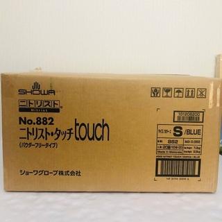 ショーワグローブ  ニトリストタッチ Sサイズ20箱 ニトリル手袋