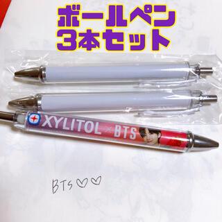 【3本セット】BTS キシリトール ボールペン シャーペン