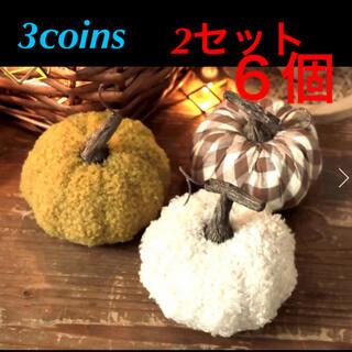 3COINS - カボチャ オブジェ 6個 スリーコインズ ハロウィン 置物 飾り
