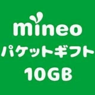 最安値です 数量限定 mineo パケットギフト 10GB 1点のみ マイネオ