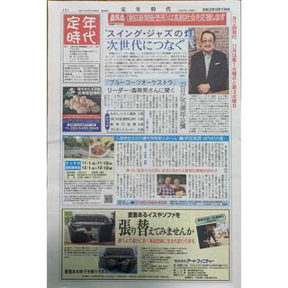 定年時代 朝日新聞 朝刊 別刷 10/18(印刷物)