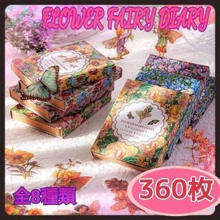 ♥花と蝶と妖精シール♥ コラージュ素材 全8種類 レトロ ジャンクジャーナル