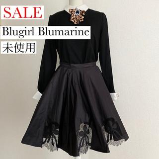 Blugirl - 未使用タグ付き ブルーガール レースデザイン フレアスカート ブラック