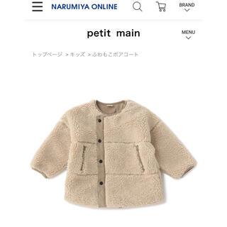 petit main - プティマイン  ボア コート アウター