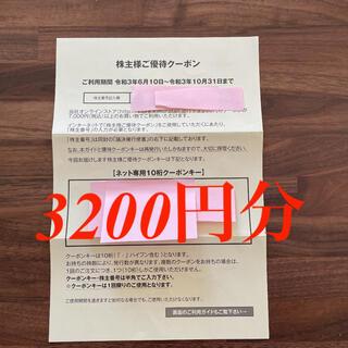 キムラタン - キムラタン  株主優待クーポン3200円分