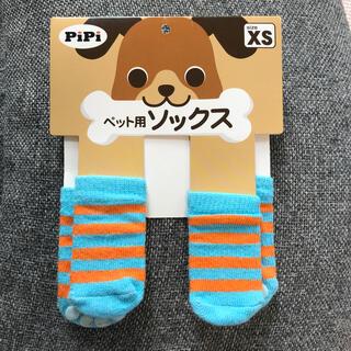 【保護犬GO】PIPIDOG 新品 ペット用ソックス XS(犬)