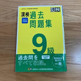 漢検9級過去問題集 2021年度版