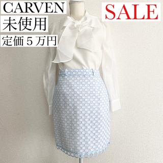 CARVEN - 未使用タグ付き カルヴェン レースデザイン スカート