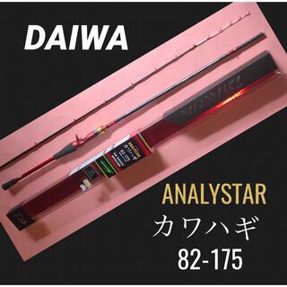 DAIWA - DAIWA ロッド アナリスター カワハギ 82-175