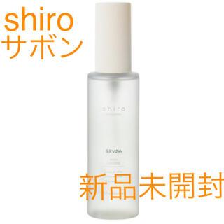 shiro - 新品未開封 SHIRO サボン ボディコロン 100ml ボディミスト