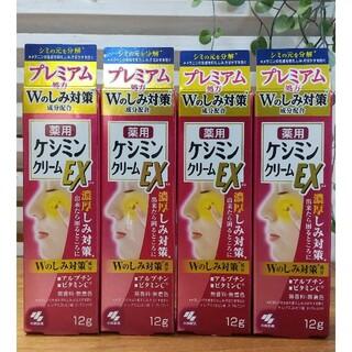 小林製薬 - 薬用 ケシミン クリーム EX ×4コセット