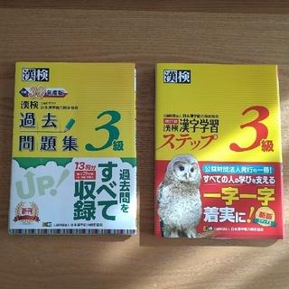 漢検3級【漢字学習ステップ(新品未使用)】【過去問題集(美品)】