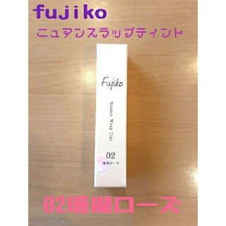 新品 フジコ ニュアンスラップティント 【02珊瑚ローズ】