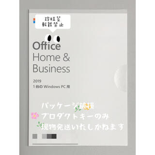 Microsoft - ★Office2019 Home & Business(ネコポス発送)ʕ•ᴥ•ʔ