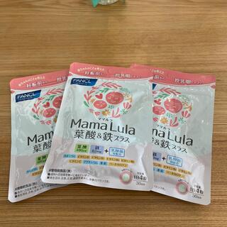 FANCL - ママルラ Mama Lula 葉酸&鉄プラス 1日4粒30日分 3袋 ファンケル