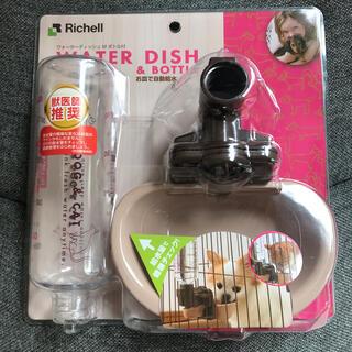 【保護犬GO】1度使用のみ★リッチェル ウォーターディッシュ ボトル付き M(犬)