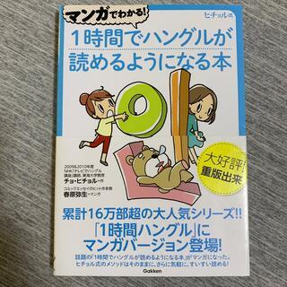 ガッケン(学研)のマンガでわかる!1時間でハングルが読めるようになる本 ヒチョル式コミックエッセイ(語学/参考書)