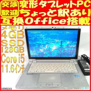 SSD128GB タッチパネル パナソニック ノートパソコン本体CF-AX2
