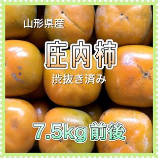 10181 山形県産 庄内柿 7.5kg前後 たねなし柿 渋抜き済み