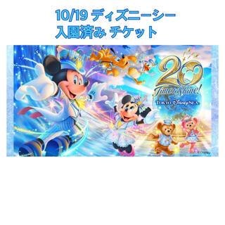 Disney - 10/19 ディズニーシー グッズ購入用 チケット