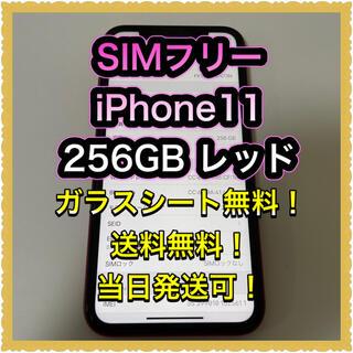 アイフォーン(iPhone)の■SIMフリーiPhone11   256GB レッド 残債なし■(スマートフォン本体)