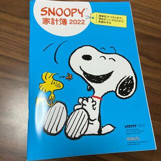 レタスクラブ付録 スヌーピー家計簿 SNOOPY