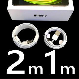 iPhone - iPhone 充電器 充電ケーブル コード lightning cable2m