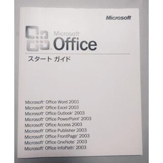 マイクロソフト(Microsoft)のMicrosoft Officeスタートガイド2003(コンピュータ/IT)