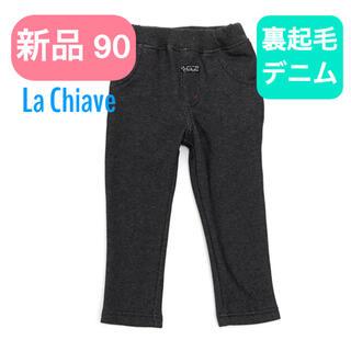 ブリーズ(BREEZE)のLa Chiave  キムラタン パンツ 90   長ズボン ★新品★(パンツ/スパッツ)