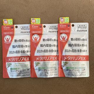 メタバリアEX 15日分×3袋(ダイエット食品)