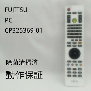 Panasonic - 【純正】FUJITSU 富士通 PC リモコン CP325369-01