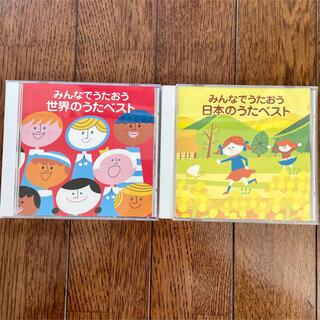 ビクター(Victor)の動揺CD2枚セット みんなでうたおう『世界のうたベスト』『日本のうたベスト』(童謡/子どもの歌)