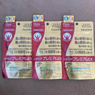 メタバリアプレミアムEX 15日分×3袋(ダイエット食品)