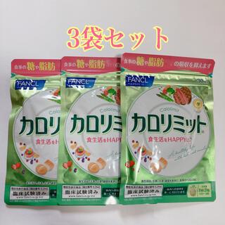 ファンケル(FANCL)の新品 未開封 カロリミット ファンケル  30日分 30回分 3袋(ダイエット食品)
