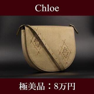 Chloe - 【全額返金保証・送料無料・極美品】クロエ・ショルダーバッグ(F053)