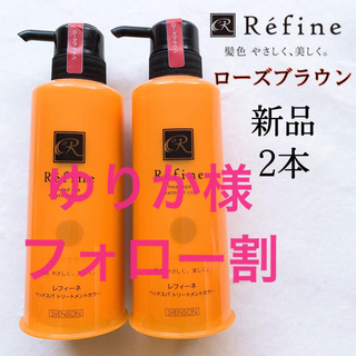 Refine - 新品 2本 レフィーネ ヘッドスパトリートメントカラー ローズブラウン 白髪染め