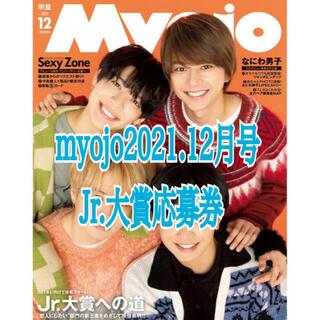 myojo  Jr.大賞応募券 2枚 2021