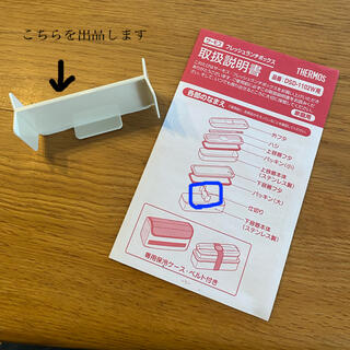サーモス(THERMOS)のサーモス ランチボックス仕切り DSD-1102W用(弁当用品)