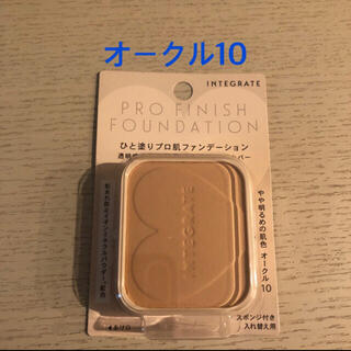 INTEGRATE - インテグレート ファンデーション オークル10